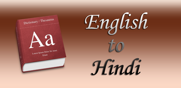 hindi to english translation converter software
