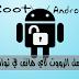 عمل الروت للهاتف اندرويد بذون حاسوب Root android
