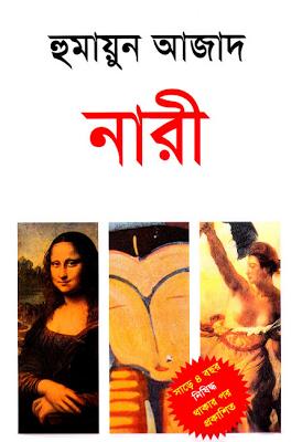 Nari by Humayun Azad