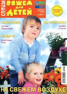Журнал Вяжем для детей
