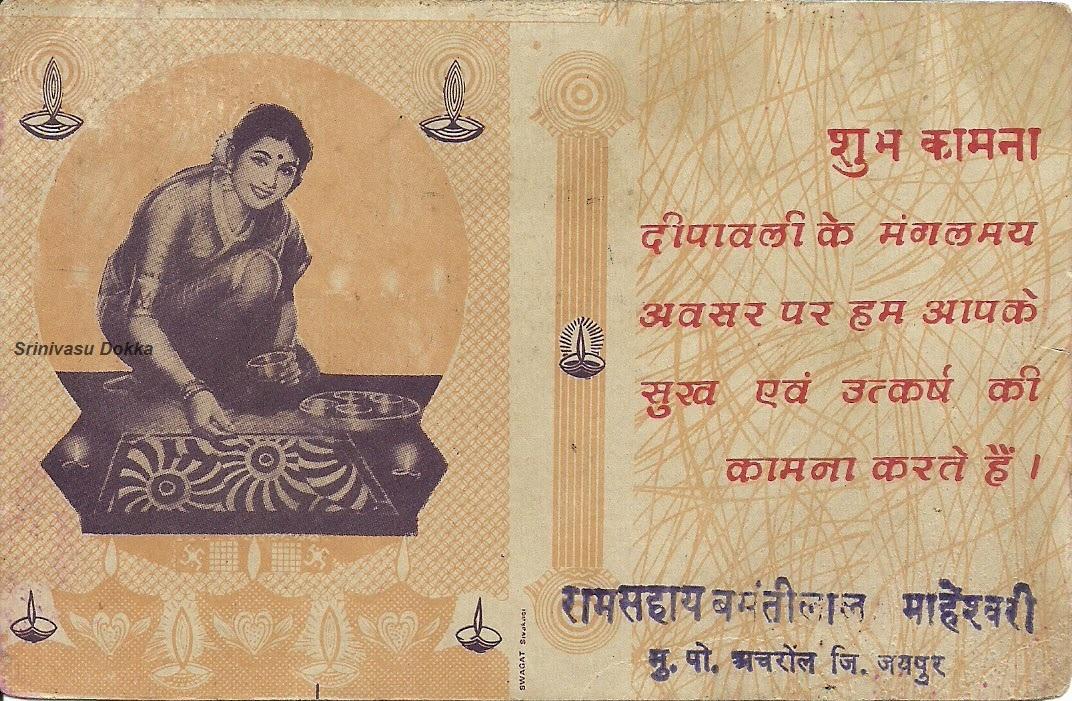 Heritage of india shubh deepavali diwali post card shubh deepavali diwali post card m4hsunfo