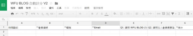 google-spreadsheet-auto-count-1