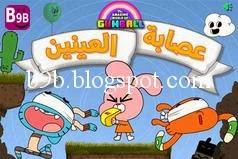 Gumball : لعبة عصابة العينين