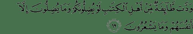 Surat Ali Imran Ayat 69