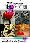 Механизмы любви