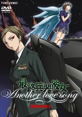 Saikano: Another Love Song