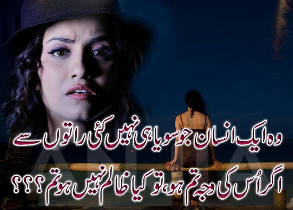 Sad Poetry Quotes About Love In Urdu : Poetry Romantic & Lovely , Urdu Shayari Ghazals Baby Videos Photo ...