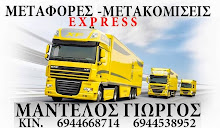 METAΦΟΡΕΣ - ΜΕΤΑΚΟΜΙΣΕΙΣ ΜΑΝΤΕΛΟΣ ΓΕΩΡΓΙΟΣ