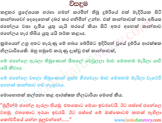 Sinhala Jokes-Solution
