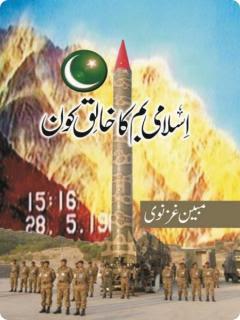 Islami Bomb ka Khaliq Kon By Mubeen Gaznawi