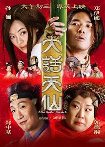 Đại Thoại Thiên Tiên - Just Another Margin poster