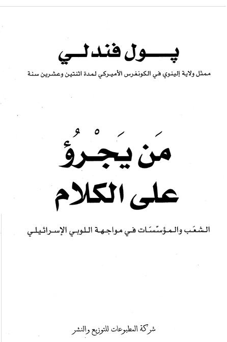 من يجرؤ علي الكلام: الشعب والمؤسسات في مواجهة اللوبي الاسرائيلي - بول فندلي pdf