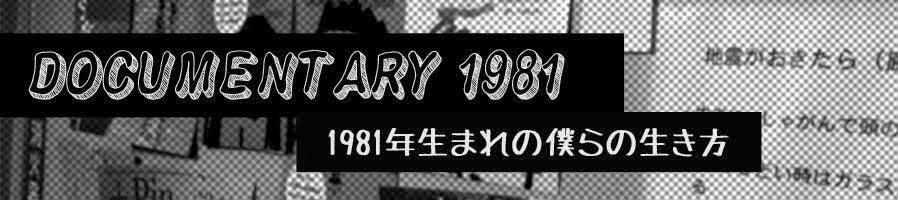 ドキュメンタリー 1981 〜1981年生まれの僕らの生き方・働き方〜