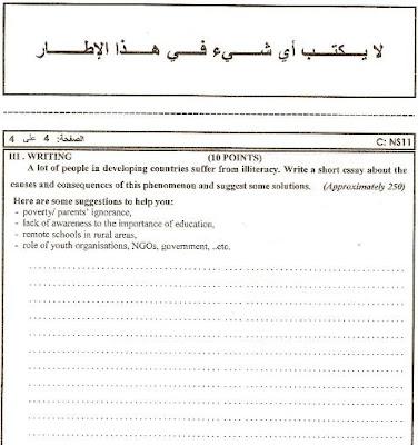 نموذج امتحان مادة اللغة الانجليزية