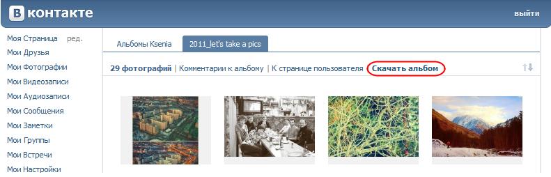 Скачать Программу Для Скачивания Альбомов С Фото В Контакте - фото 4