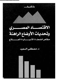 الاقتصاد المصري وتحديات الأوضاع الراهنة : مظاهر الضعف، الأسباب، العلاج - ابراهيم شحاته