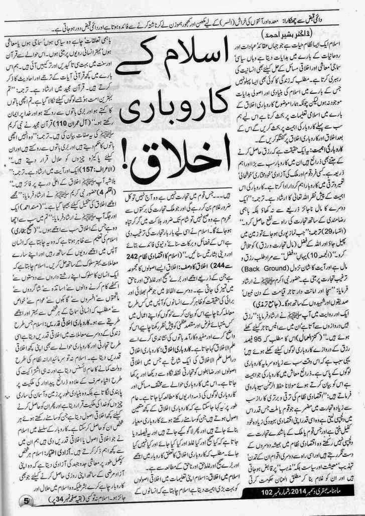 Ubqari Magazine December 2014 Page 05