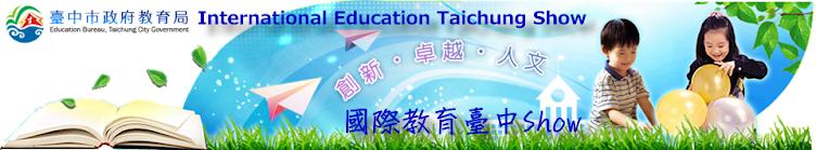 國際教育臺中秀