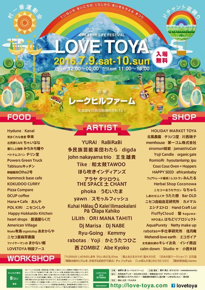 【7/9(sat)-7/10(sun) CREATIVE LIFE FESTIVAL LOVE TOYA 2016】
