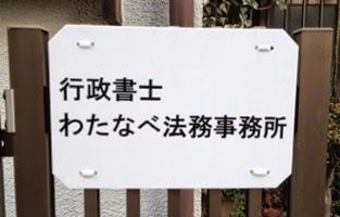 「行政書士 わたなべ法務事務所」看板の画像