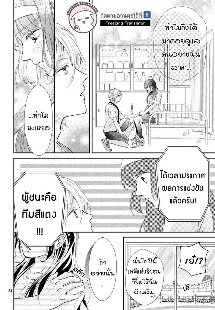 Asahi-senpai no Okiniiri ตอนที่ 3 TH แปลไทย