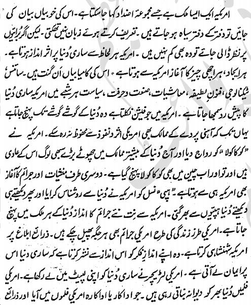 America In urdu