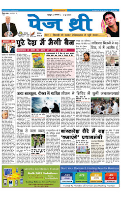 Newspaper in Dehradun,Uttarakhand.