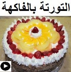 فيديو تورتة الفاكهة بكمبوت الاناناس و البرتقال و الفراولة