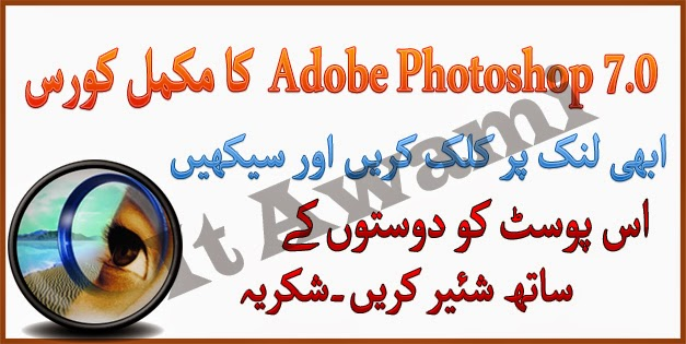 Adobe Photoshop 7.0 in Urdu & hindi. | Urdu & Hindi Video Tutorial ...