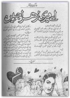 Aey Meri Zohra Jabeen (Romantic Urdu Novels) By Faiza Iftikhar complete in pdf