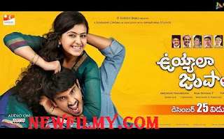 Uyyala Jampala (2013) Telugu Movie Songs Download