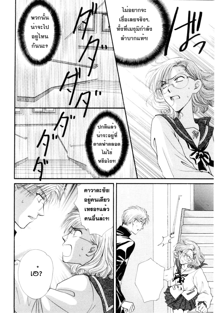 อ่านการ์ตูน Kakumei no Hi 3 ภาพที่ 55