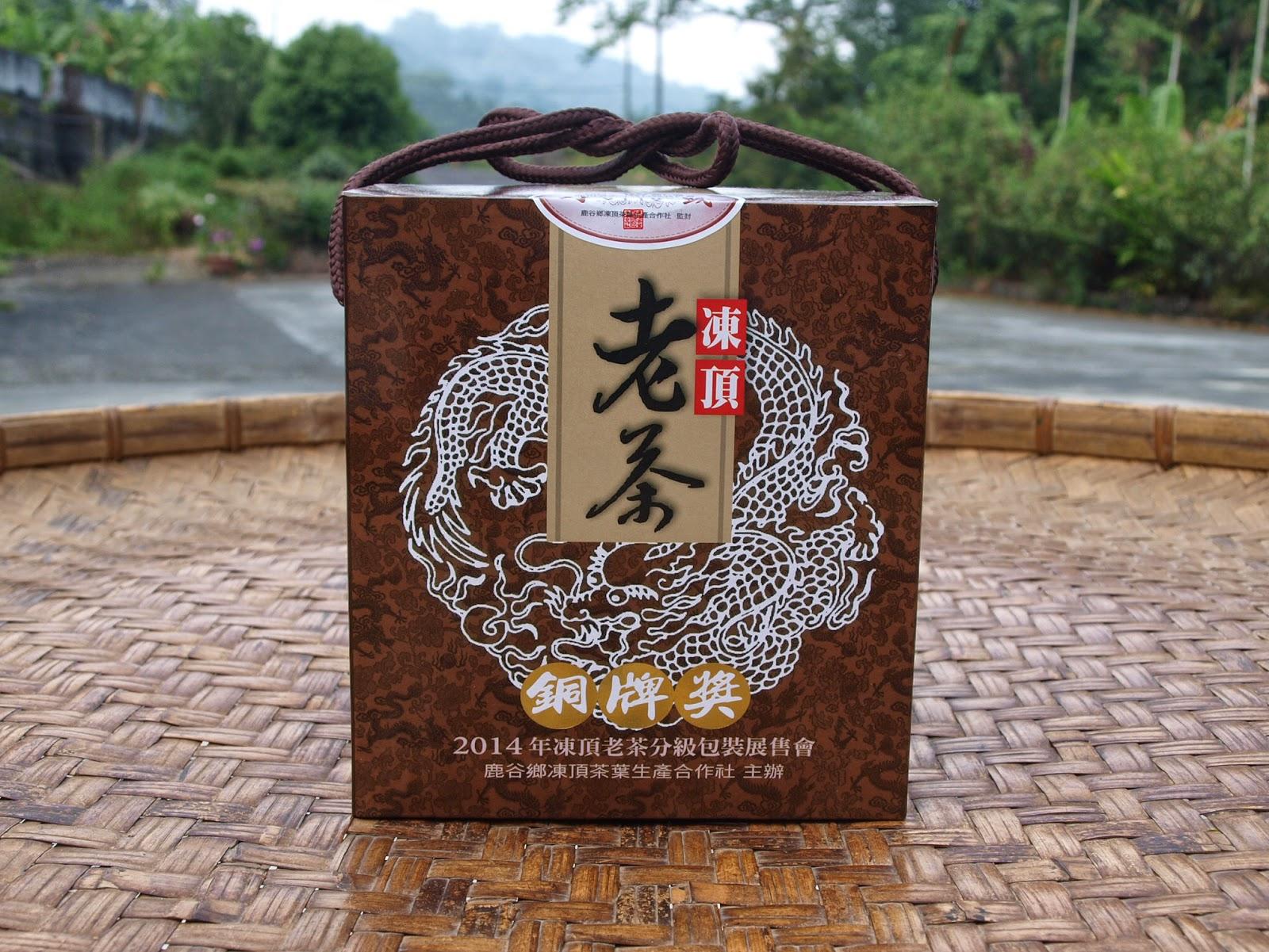 凍頂老茶比賽茶 銅牌獎