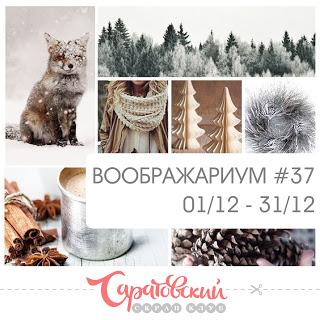 +++Воображариум #37 до 31/12