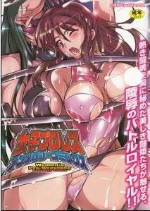 女子プロレス アンソロジーコミックス