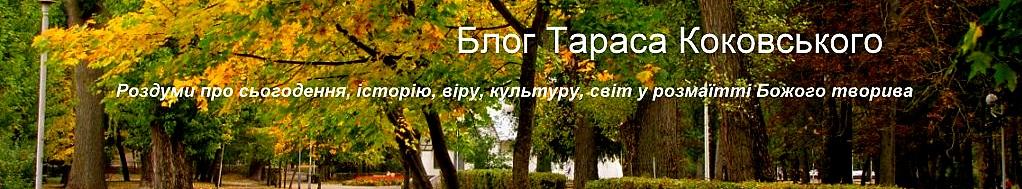 Блоґ Тараса Коковського