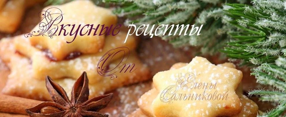 Мой кулинарный блог - *ВКУСНЯШКИНО*