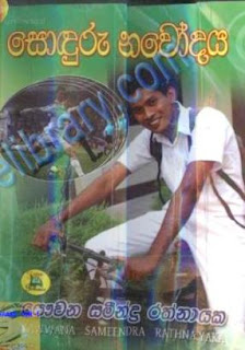 sonduru nawodaya sinhala novel
