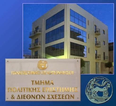 Υπογραφή Προγραμματικής Συμφωνίας του τμήματος Πολιτικής Επιστήμης και Διεθνών Σχέσεων (ΠΕΔιΣ) του Πανεπιστημίου Πελοποννήσου με το Πανεπιστήμιο της Μπολόνια