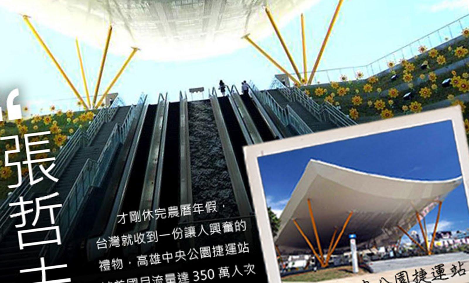 雍和建設 - TAIPEI PARK EDM設計 by MUMULab.com