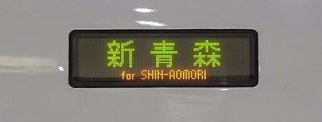 東北新幹線 はやて369号 新青森行き E2系側面表示