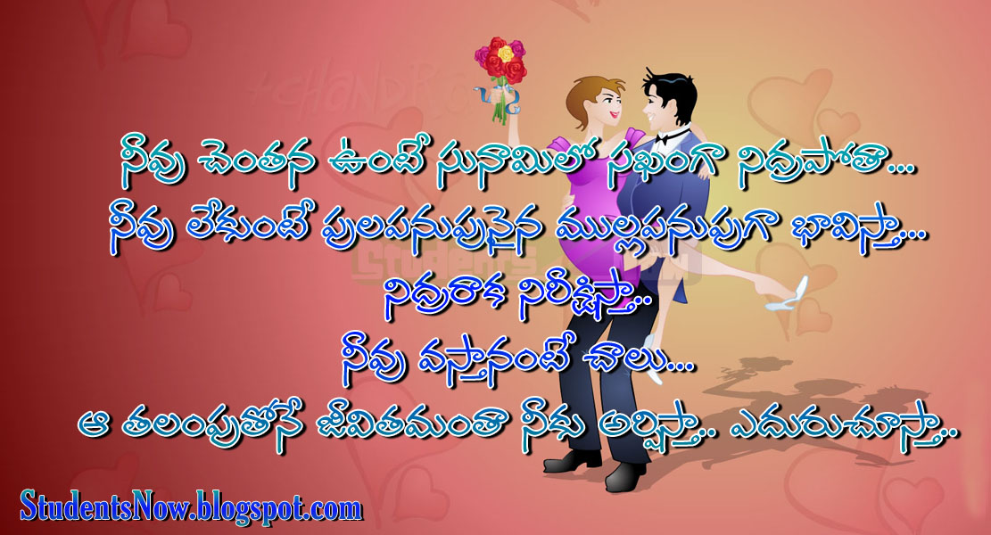 Telugu Love Quote Studentsnow Tamil Beautiful Friendship Quotes