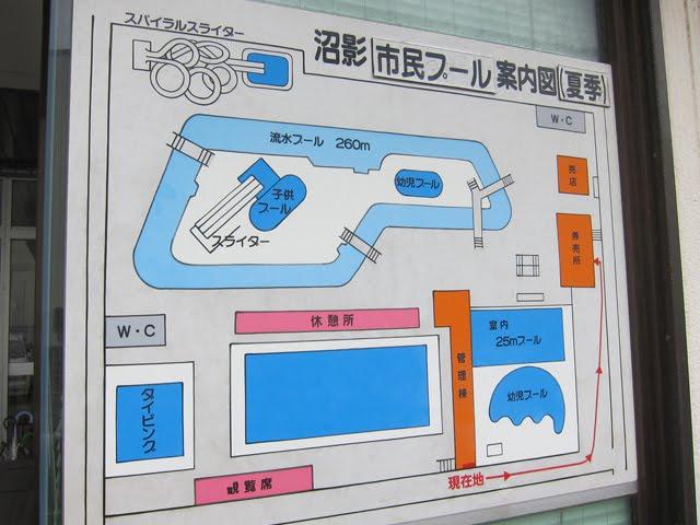 picca diary: 沼影市民プール