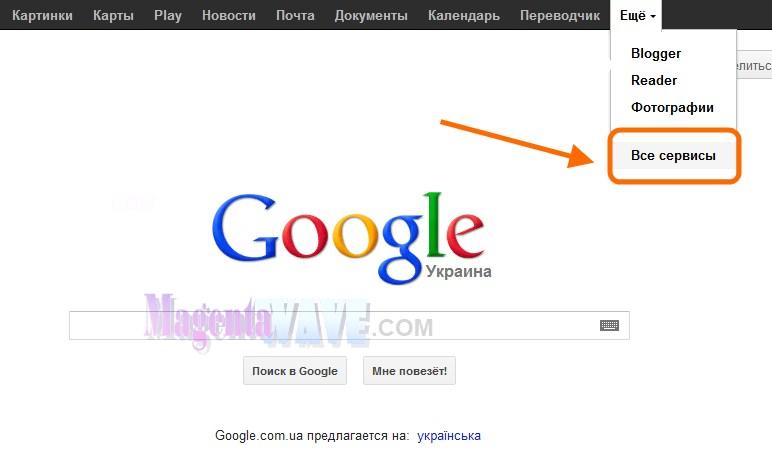 как зарегистрировать свой аккаунт в Google code (Шаг 1)