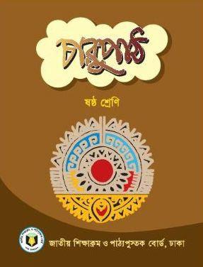 Class 6 All PDF Textbooks of Bangladesh Free Download PDF