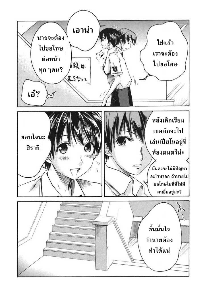 อ่านการ์ตูน KimiKiss Various Heroines [Mizuki] 1 ภาพที่ 17