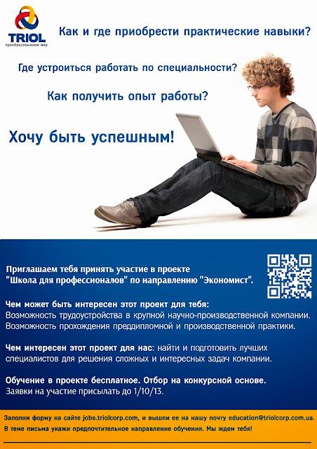 """Проект """"Школа для профессионалов"""" по направлению """"Экономист"""""""