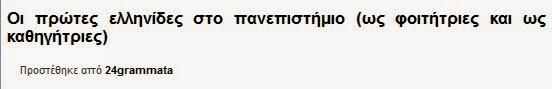 http://ebooks.edu.gr/modules/ebook/show.php/DSDIM-F102/416/2801,10588/extras/texts/en_13_ellinides_sto_panepisthmio.htm