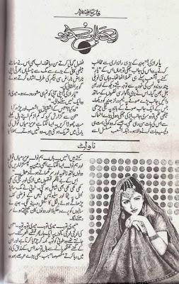 AikbarMuskuraDobyFaizaIftikhar copy p1 1 - Aik bar Muskura Do by Faiza Iftikhar