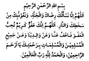 Ramadhan : Doa Selepas 4 Rakaat Shalat Tarawih